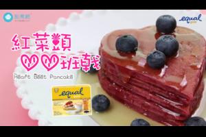 【紅菜頭心心班戟】| Heart Beet Pancake | 點煮網