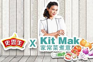 Kit Mak 煮意