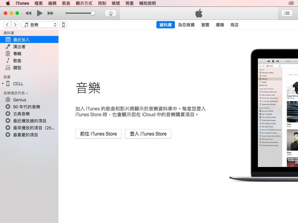 一插電腦備份 iPhone 唔怕 iCloud 冇位儲存 - ezone.hk - 教學評測 - 應用秘技