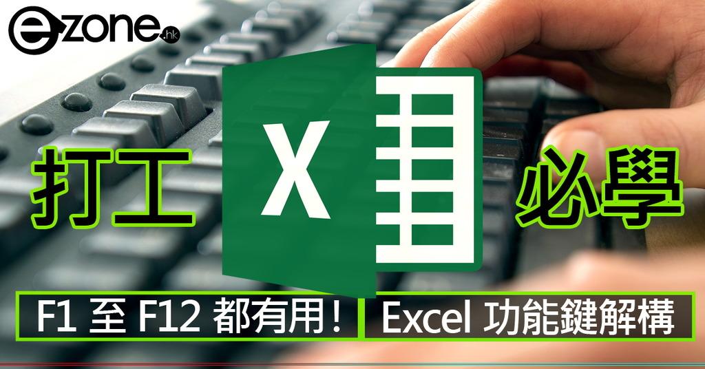 F1 至 F12!打工仔必學 Excel 功能鍵 - ezone.hk - 教學評測 - 應用秘技