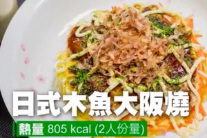 營養豐富又飽肚  在家都食到大阪燒