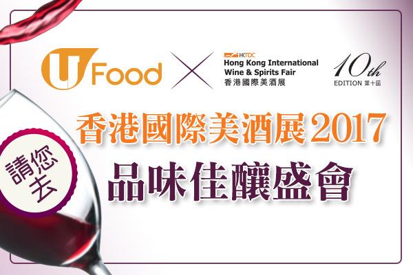 U Food X 香港貿發局 請您去 香港國際美酒展2017  品味佳釀盛會!