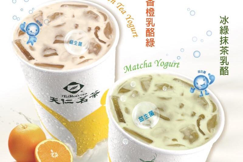 健康乳酪系列登場!天仁茗茶推兩款新飲品
