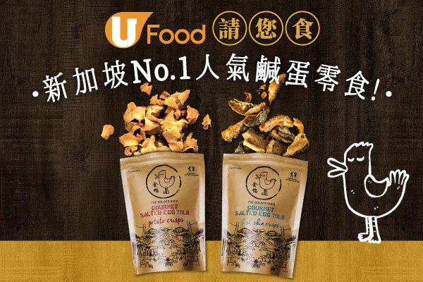 U Food 請您食新加坡No.1人氣鹹蛋零食!