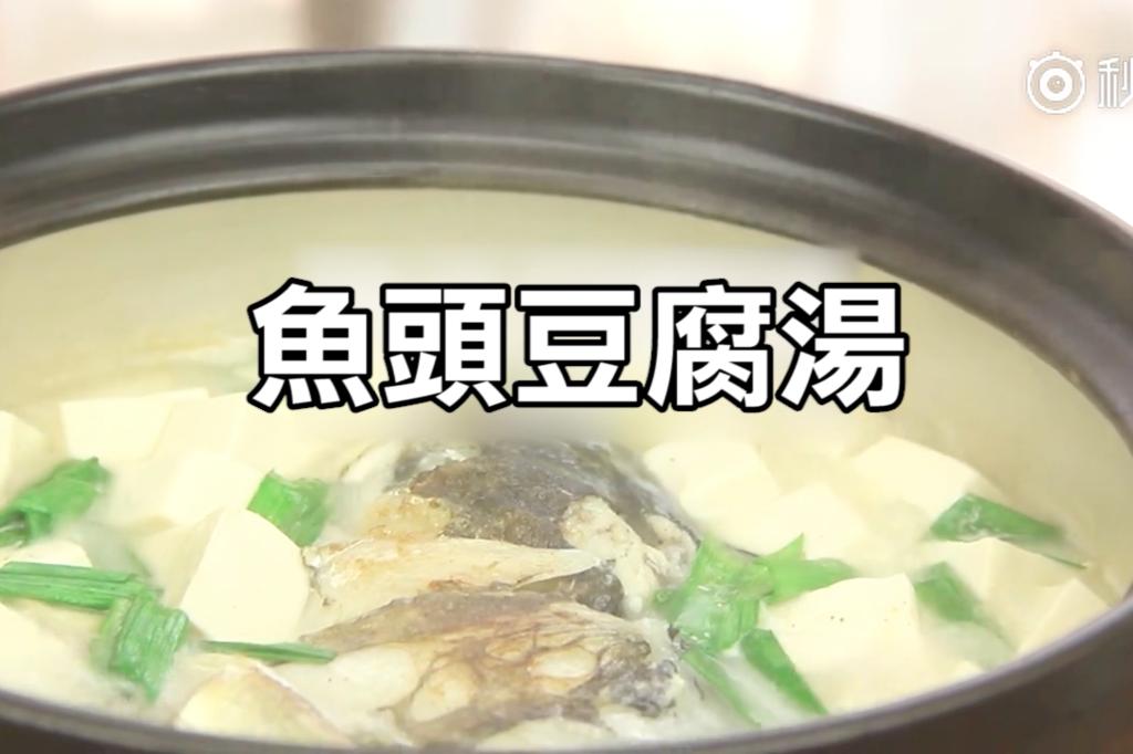 香濃暖胃 熱辣辣魚頭豆腐湯