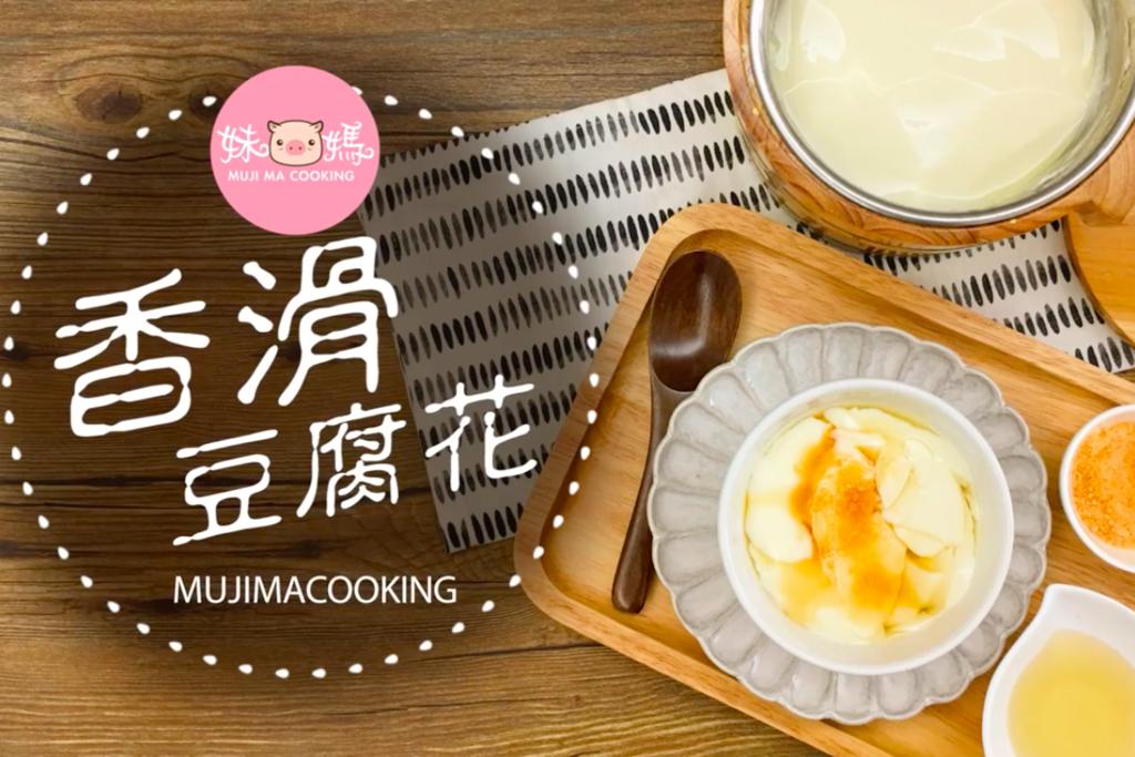 5步製作傳統甜品 香滑豆腐花