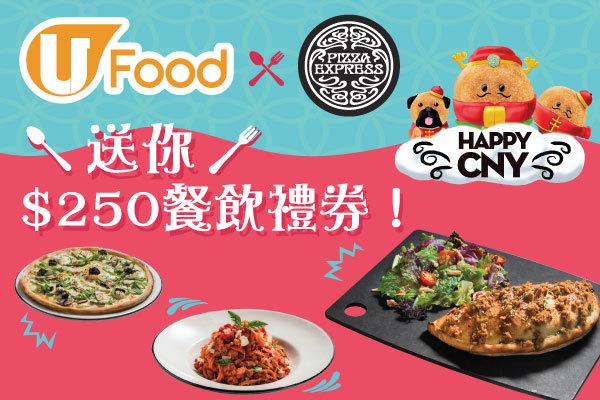 U Food 送您 PizzaExpress $250餐飲禮券!