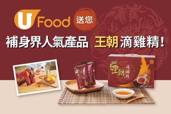 U Food 送您補身界人氣產品 王朝滴雞精!