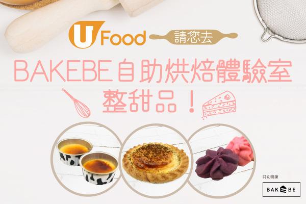 U Food請您去BAKEBE自助烘焙體驗室整甜品!