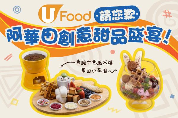 U Food 請您歎阿華田創意甜品盛宴!