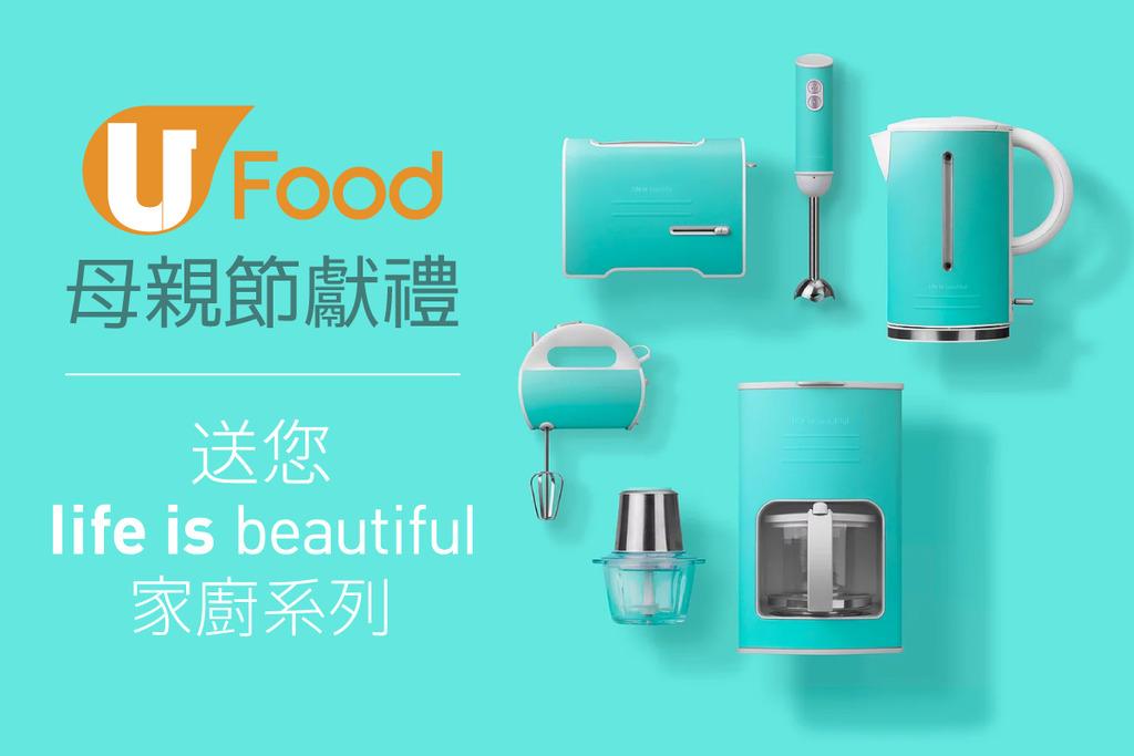 【U Food母親節獻禮】送您life is beautiful家廚系列