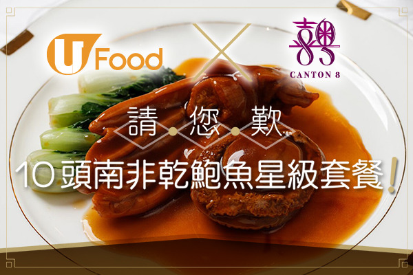 U Food x 澳門喜粵8號 請您歎10 頭南非乾鮑魚星級套餐!