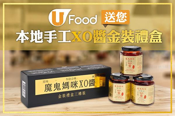U Food 送您本地手工XO醬金裝禮盒