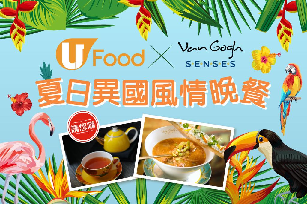 U Food X Van Gogh SENSES 請您嘆夏日異國風情晚餐