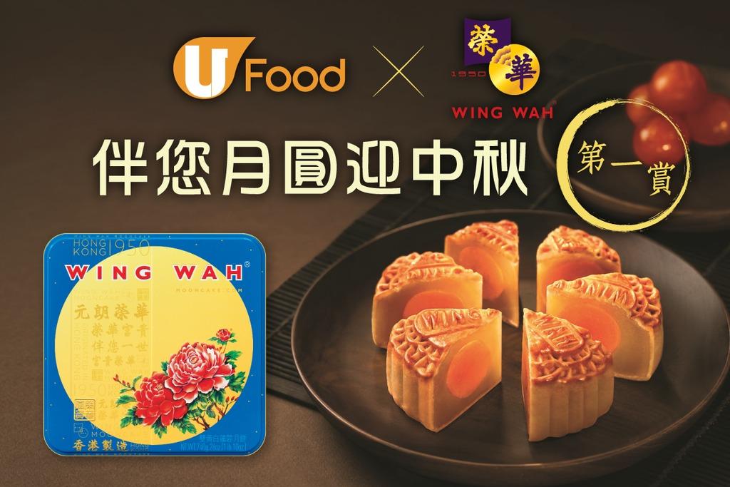 (第一賞) U Food X 香港榮華月餅伴您月圓迎中秋