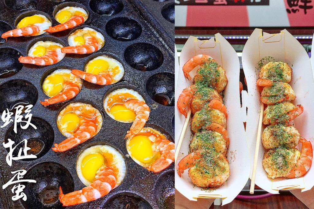 【台灣美食】台灣大熱掃街美食 香噴噴鵪鶉蛋加蝦