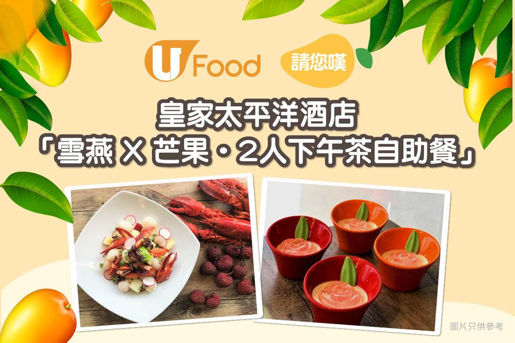 U Food  X 皇家太平洋酒店 請您嘆「雪燕X芒果•2人下午茶自助餐」