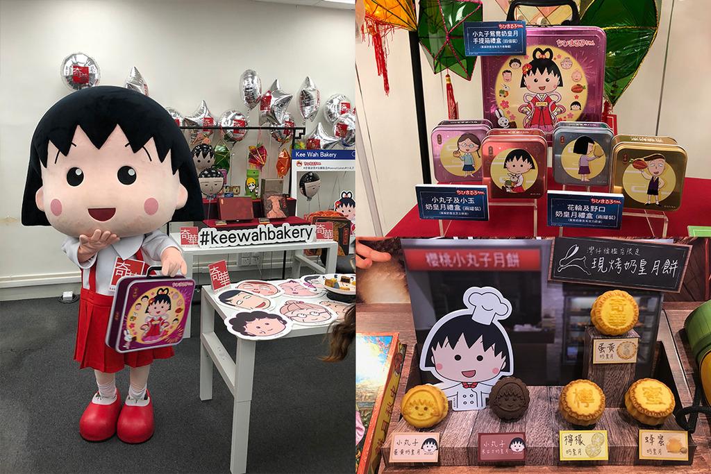 【中秋月餅2018】奇華中秋聯乘小丸子 推出3款口味奶皇月餅+工作坊+紀念品