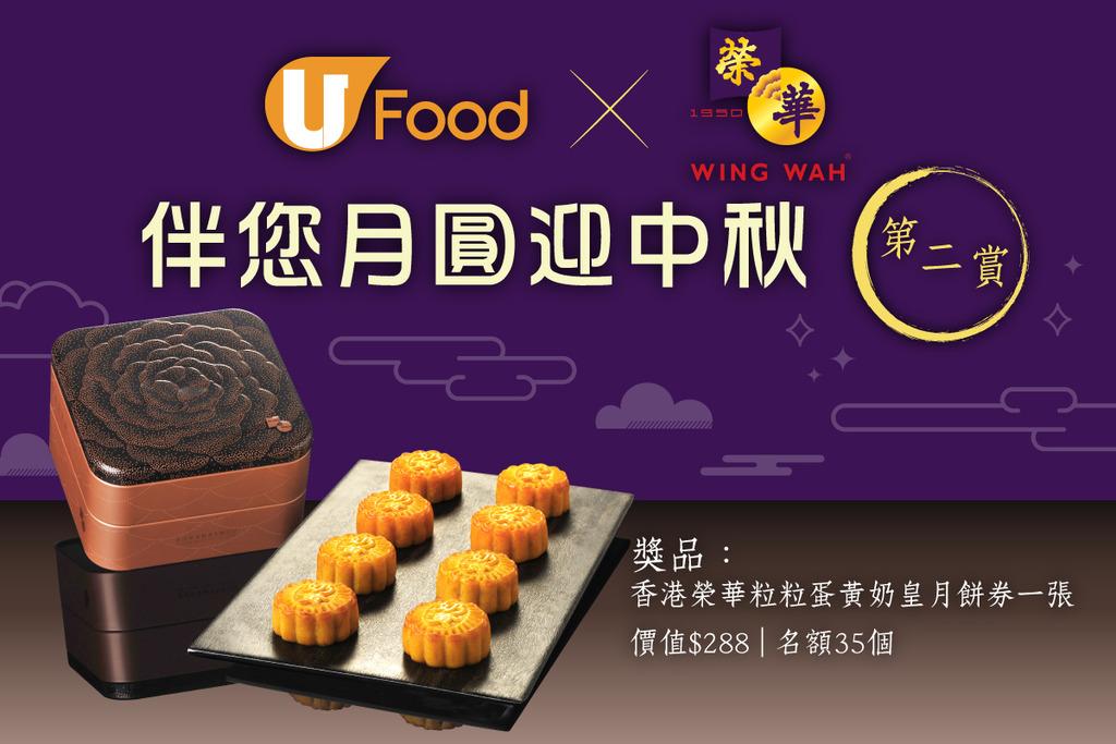 (第二賞) U Food X 香港榮華月餅伴您月圓迎中秋