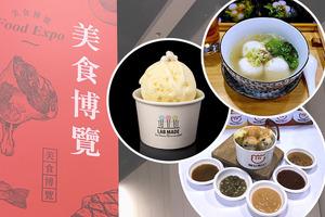 【美食展2018】香港美食博覽灣仔會展開鑼!精選美食+門票詳情