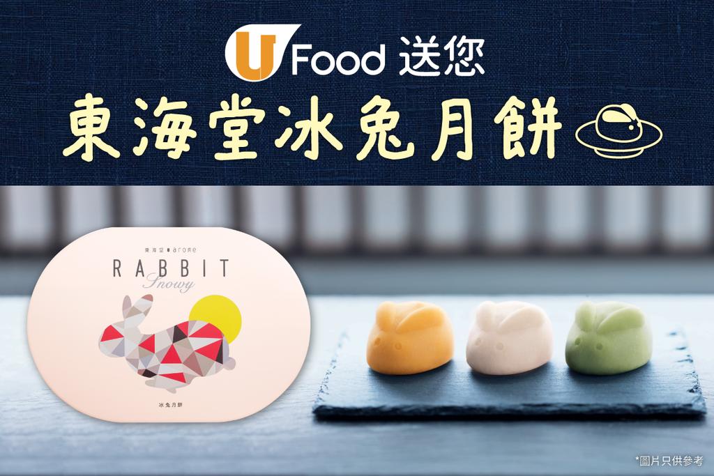 U Food 送您東海堂冰兔月餅