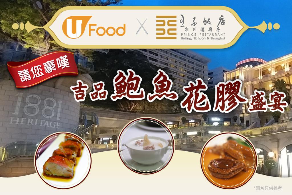 U Food X 王子飯店 請您豪嘆吉品鮑魚.花膠盛宴