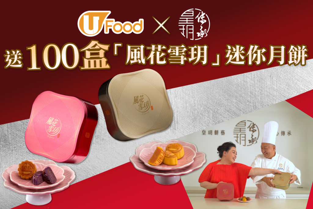 U Food x 皇玥餅藝 送100盒「風花雪玥」迷你月餅!