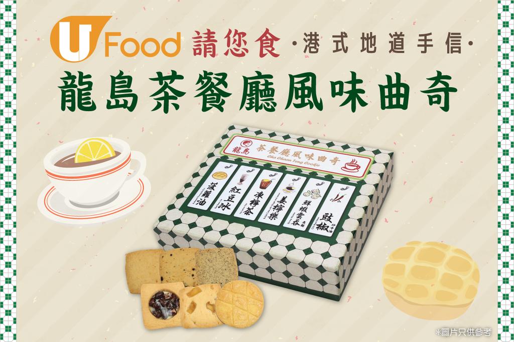 U Food 請您食港式地道手信  龍島茶餐廳風味曲奇!