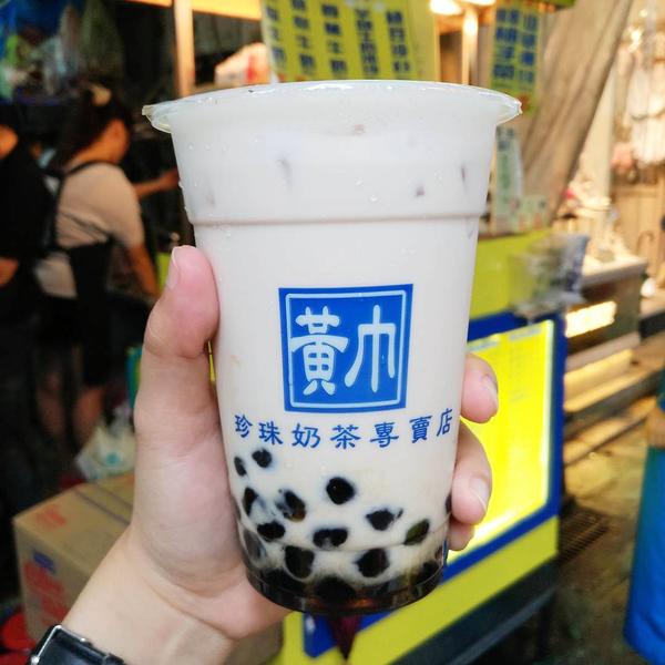 黃巾;珍珠奶茶;台灣珍珠奶茶