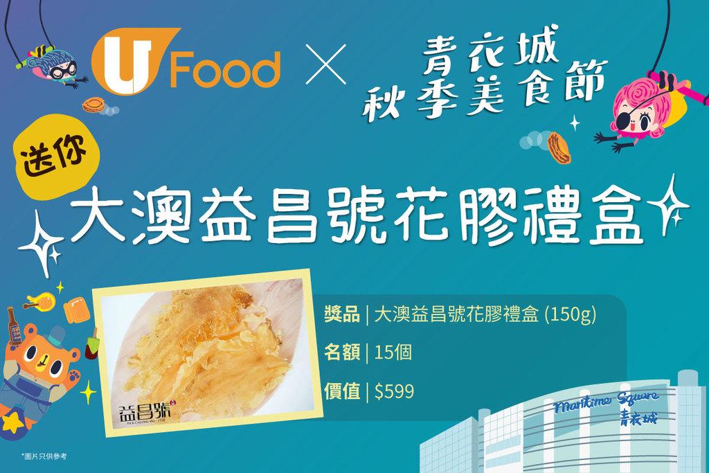 U Food X 青衣城秋季美食節 送您大澳益昌號花膠禮盒