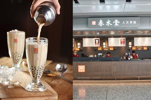 西九龍春水堂;春水堂香港;春水堂珍珠奶茶