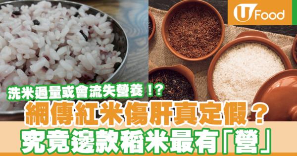 【米的種類】食飯食得更健康!教你分清紅米、糙米、紫米、白米營養價值