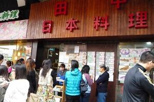 【元朗美食】超抵食大大件壽司  元朗田中日本料理