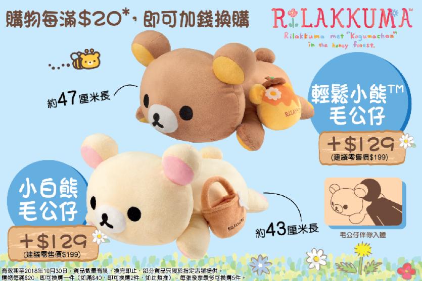 【便利店新品】7-Eleven三度聯乘鬆弛熊  推出兩款造型珍寶毛公仔