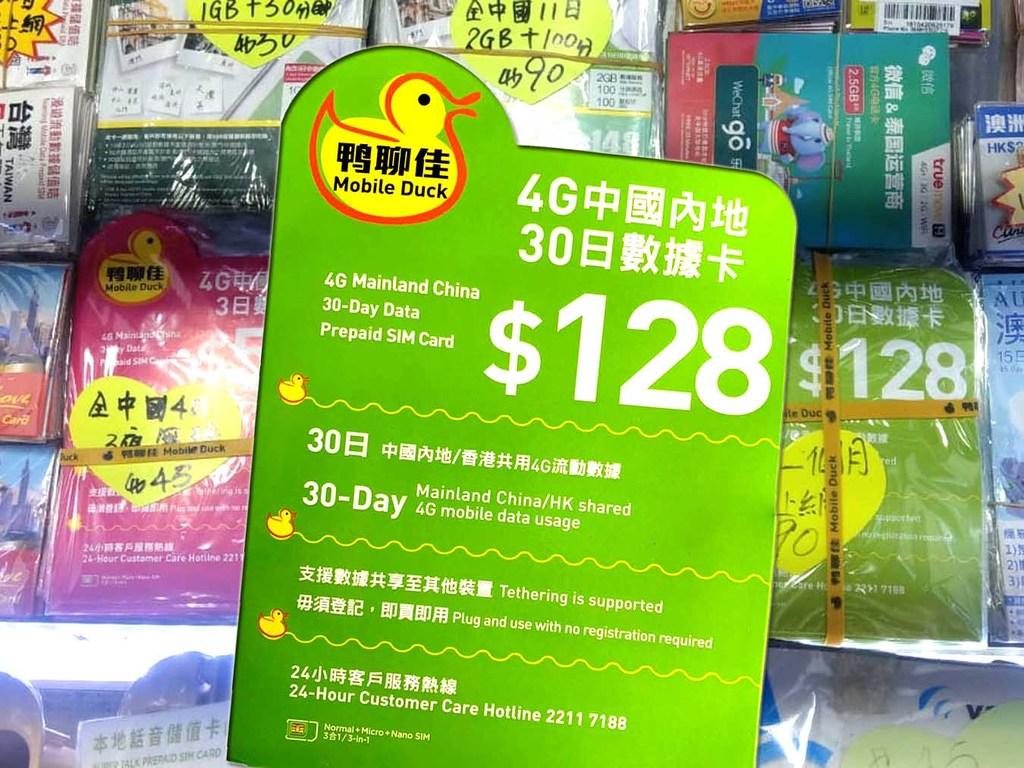 Cmhk 4g Fb Whatsapphk3 Ezone Sim Card Hongkong 10 Days Fup 5gb Hk3mobile Duck 30