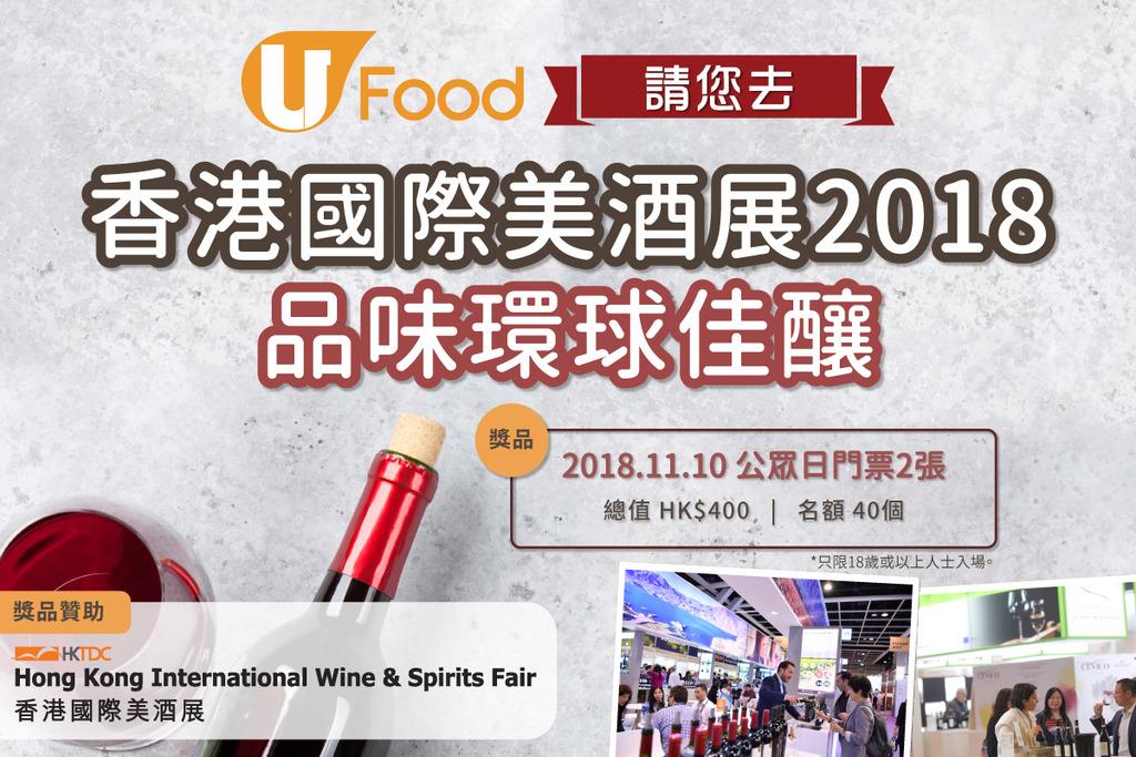 U Food X香港貿發局 請您去 香港國際美酒展2018!