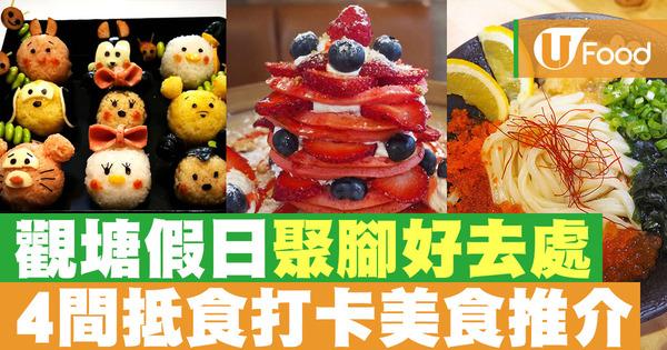 【觀塘美食】觀塘閨蜜聚會好去處  手打烏冬/復古Cafe/素食便當/花花下午茶