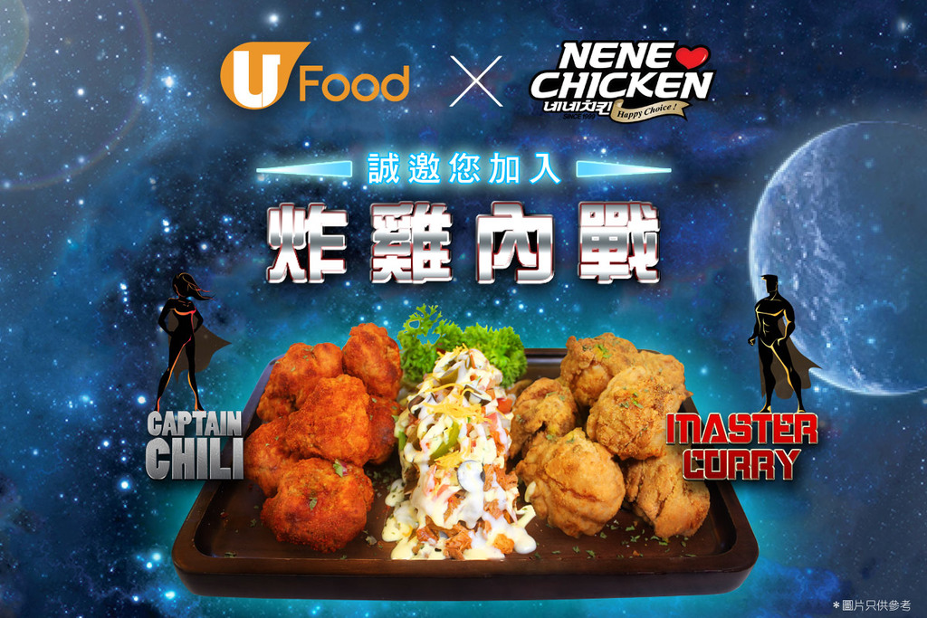 U Food X NeNe Chicken 誠邀您加入『炸雞內戰』!