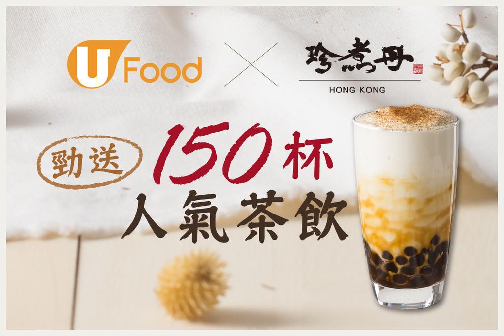 U Food X 珍煮丹 勁送150杯人氣茶飲!