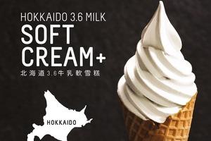 東海堂北海道3.6牛乳軟雪糕買一送一優惠