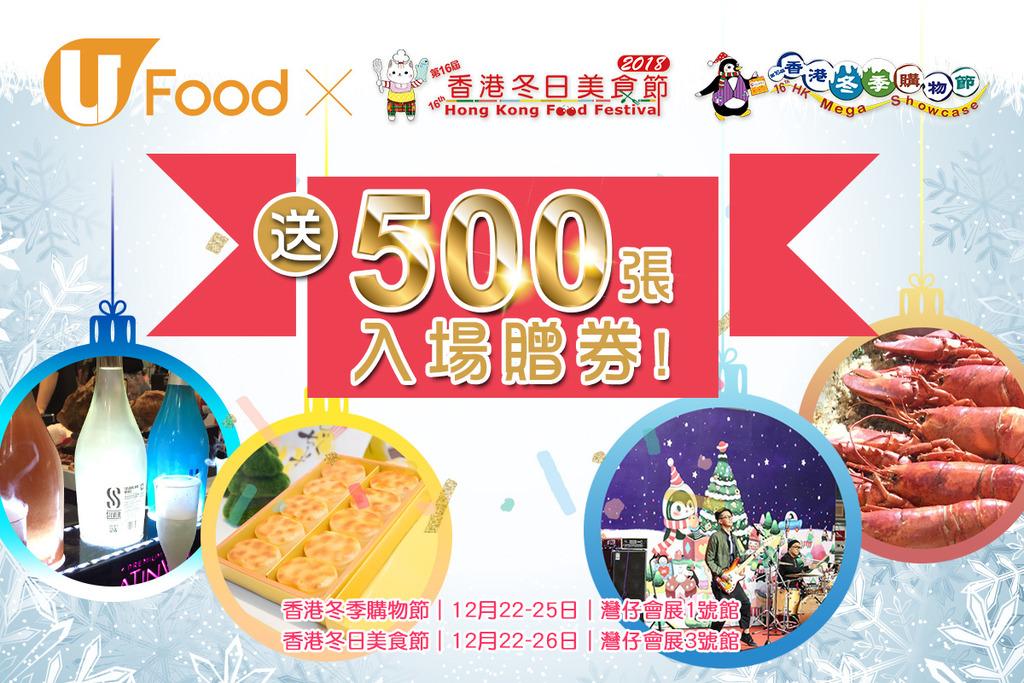 U Food 送500張香港冬日美食節入場贈券!