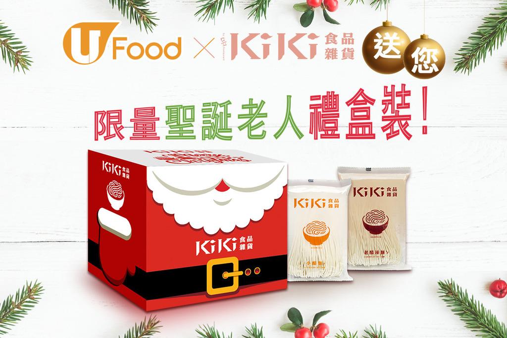 U Food X KiKi食品雜貨香港店 送您限量聖誕老人禮盒裝!