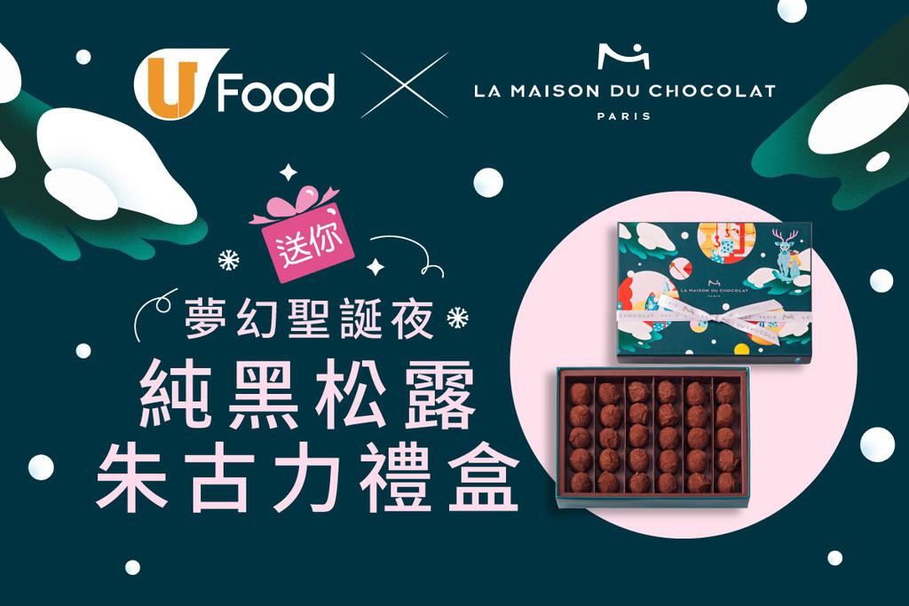 U Food X La Maison du Chocolat 送您夢幻聖誕夜純黑松露朱古力禮盒