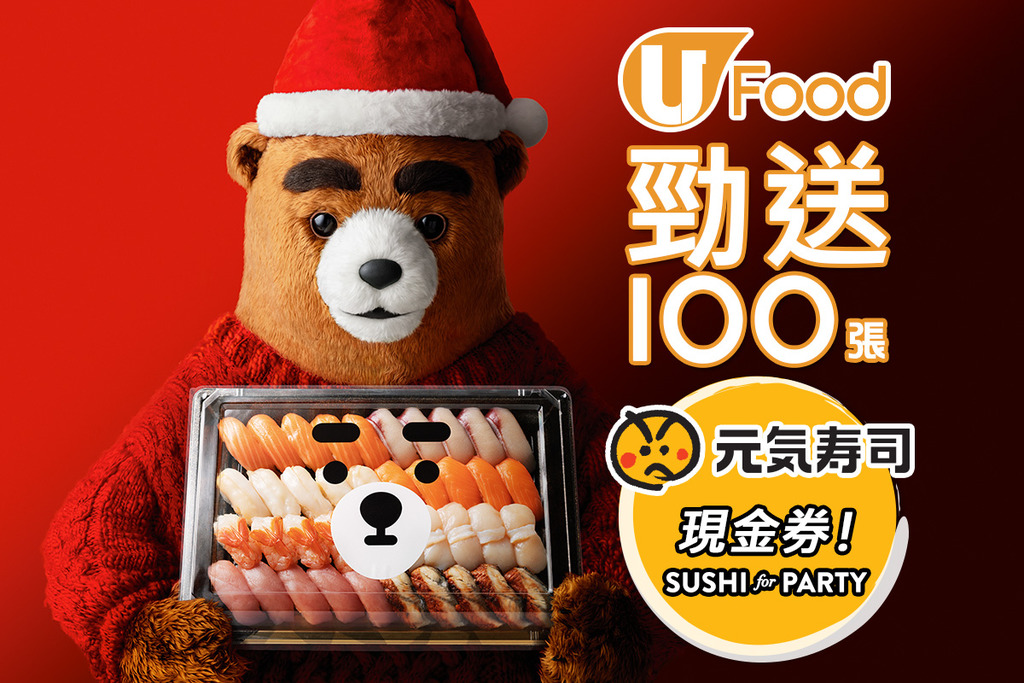 SUSHI for PARTY! U Food 勁送100張元気寿司現金券!