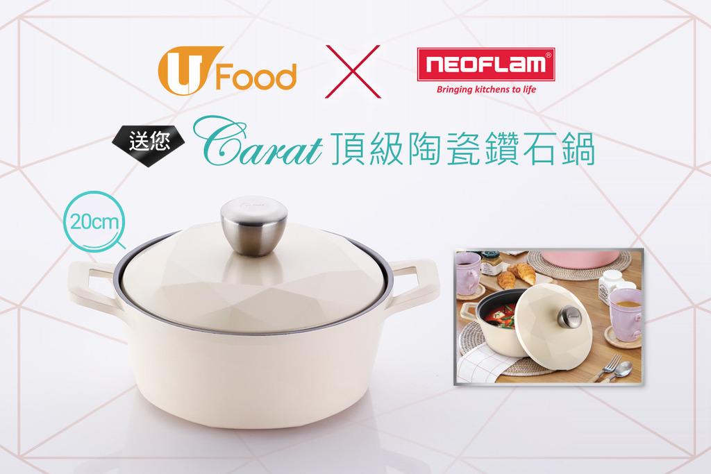 U Food X NEOFLAM 送您 Carat頂級陶瓷鑽石鍋