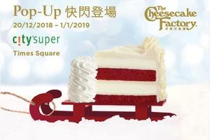 The Cheesecake Factory聖誕快閃銅鑼灣時代廣場