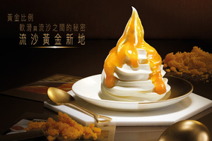 KFC新年一連串優惠 優先試食新品流沙黃金新地