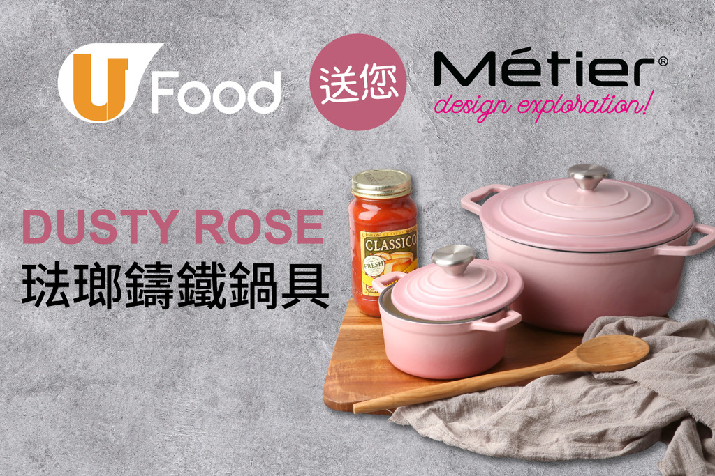 U Food 送您 Métier DUSTY ROSE琺瑯鑄鐵鍋具