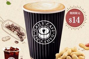 花生味鮮奶咖啡