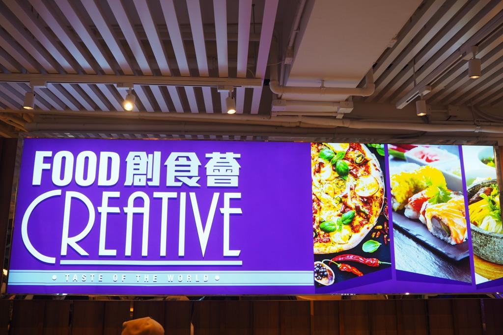 【長沙灣美食】全新6000呎美食廣場「創食薈Food-Creative」進駐長沙灣 食勻酸菜魚/海南雞飯/拉麵/烤鴨煎餅
